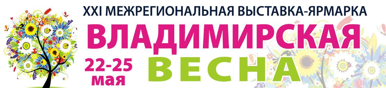 XXI межрегиональная выставка «Владимирская весна»