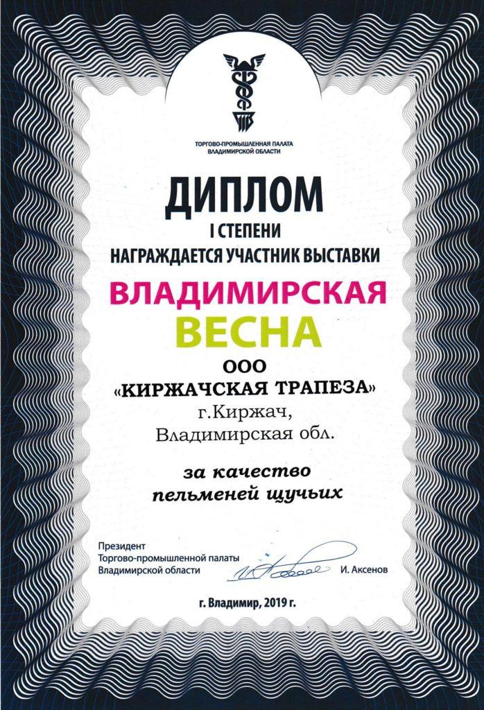 Диплом Владимирская весна
