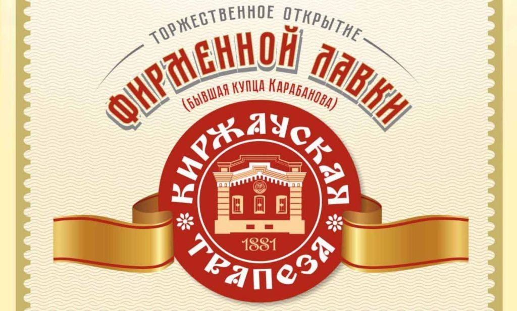 Открытие лавки «Киржачская трапеза»