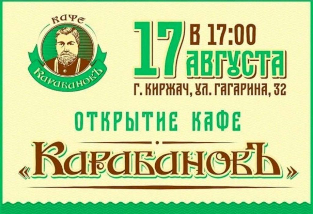 кафе «КарабановЪ»