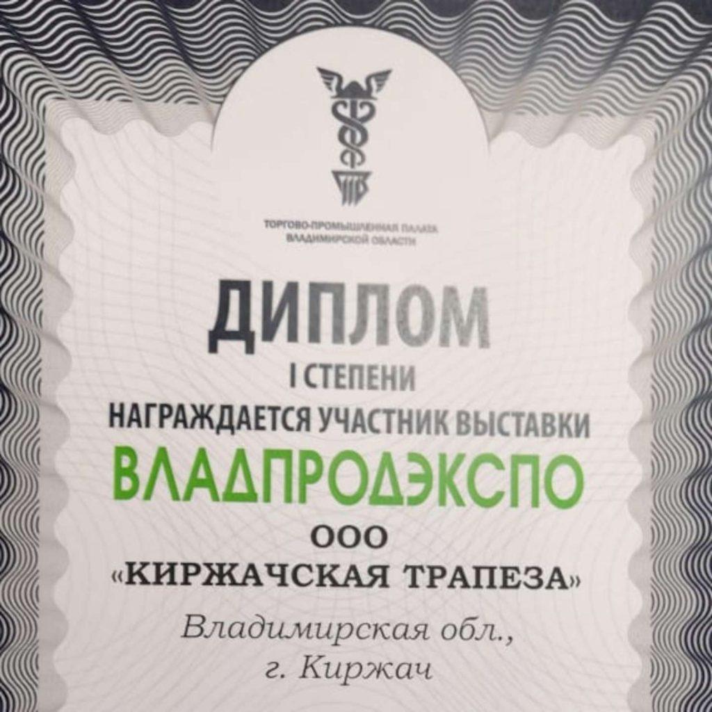 ВладПродЭкспо