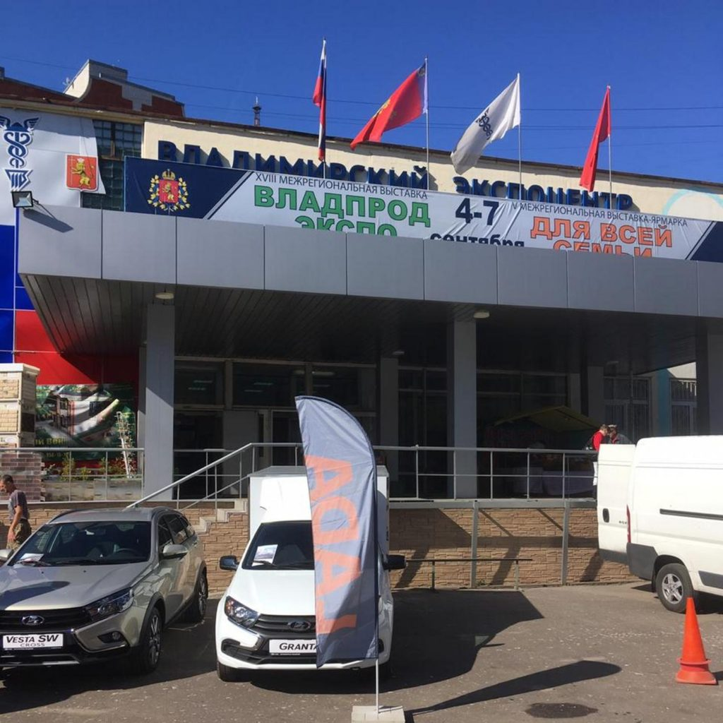 Межрегиональная выставка «ВладПродЭкспо»